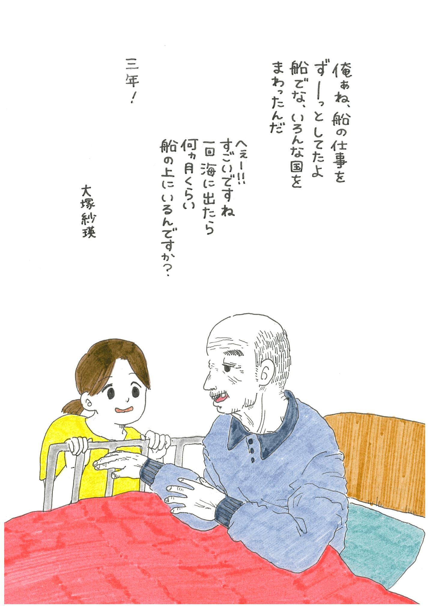 【連載】大塚紗瑛の介護絵日記『すいもあまいも』|第2話「仕事の話」