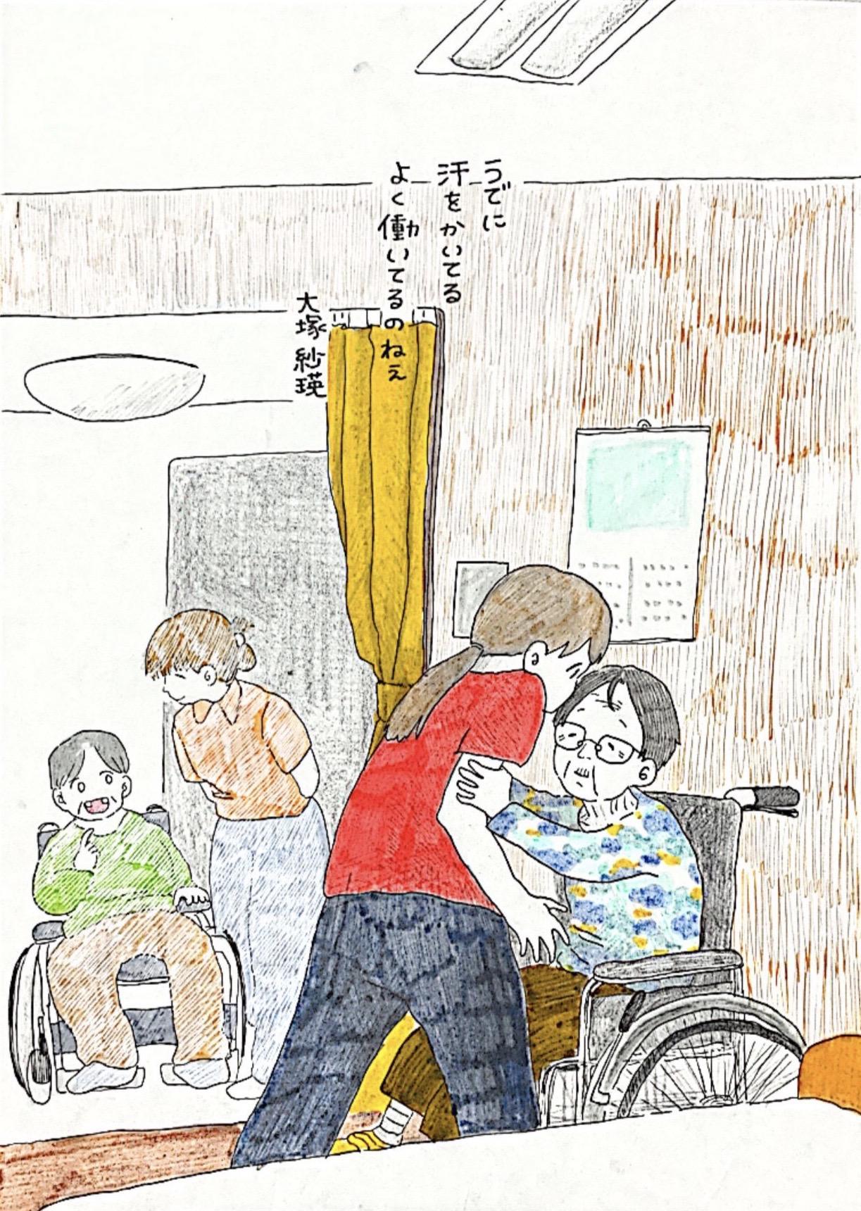 【連載】大塚紗瑛の介護絵日記『すいもあまいも』|第4話「老人ホームのヘレン・ケラー」