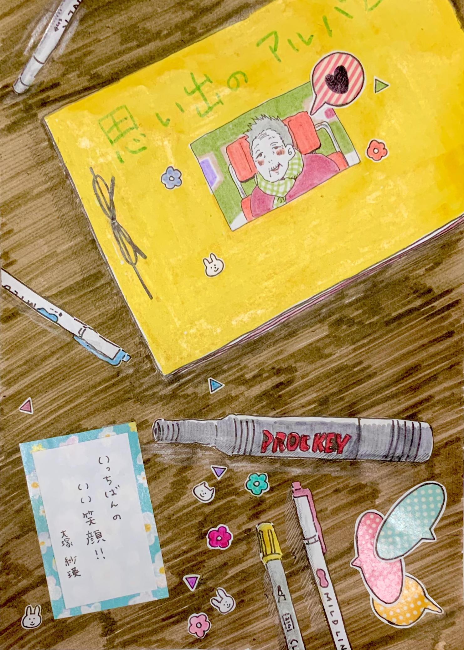 【連載】大塚紗瑛の介護絵日記『すいもあまいも』|第5話「アルバム」