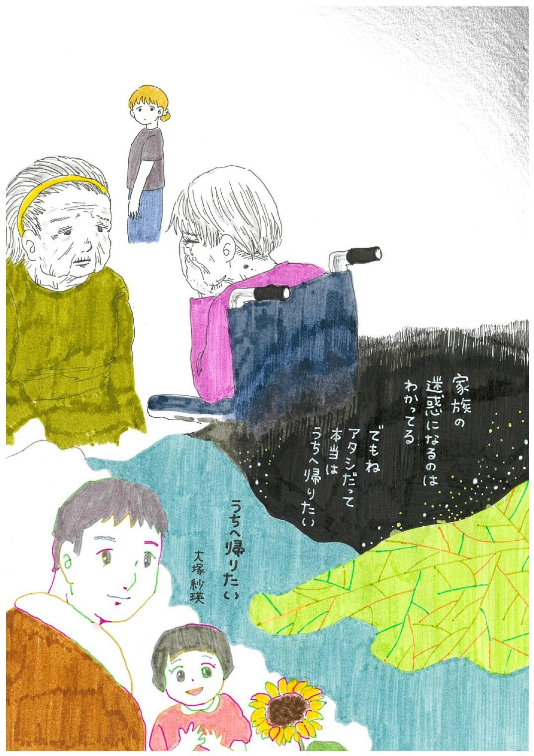 【連載】大塚紗瑛の介護絵日記『すいもあまいも』|第3話「帰宅願望」