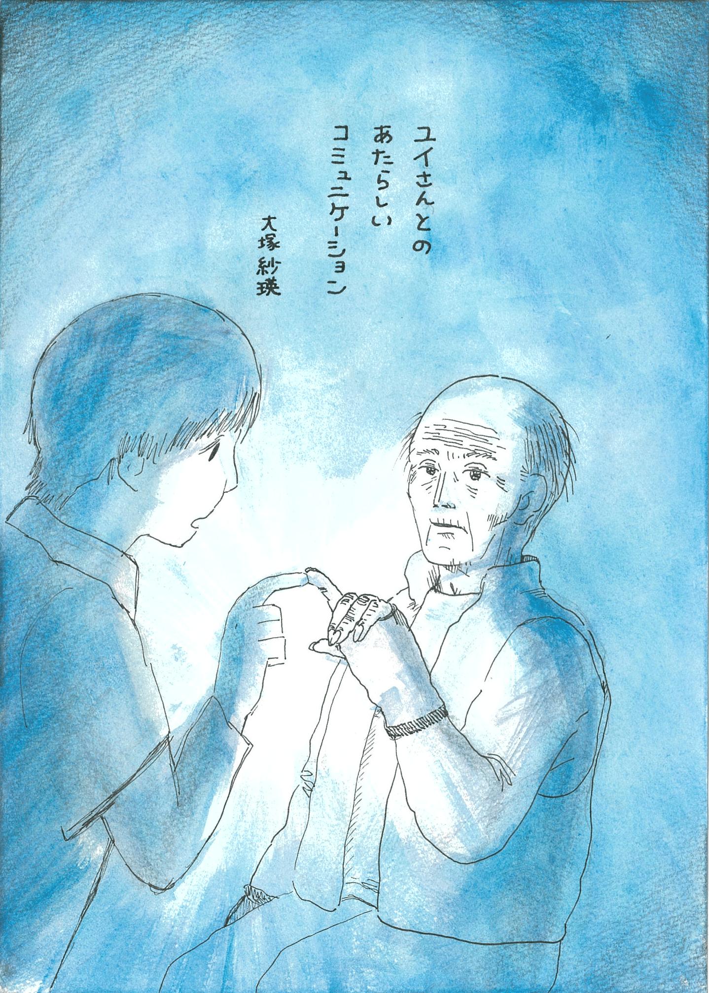 【連載】大塚紗瑛の介護絵日記「ユイさんと交信」