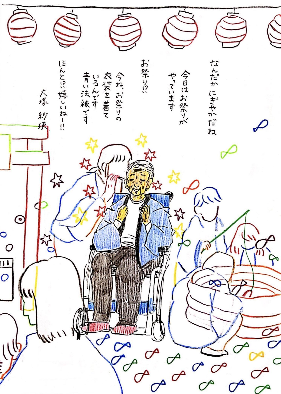 【連載】大塚紗瑛の介護絵日記『すいもあまいも』 第10話「お祭り」