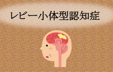 レビー小体型認知症とは...幻視や記憶障害が見られたら要注意|認知症のコラム