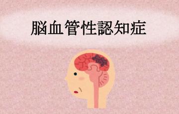 生活習慣病と密接な関係!「脳血管性認知症」の症状と特徴