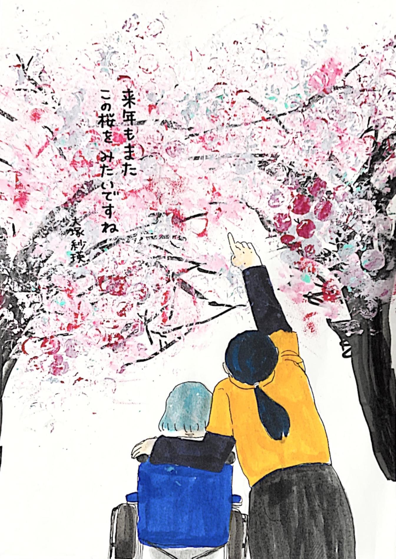 【連載】大塚紗瑛の介護絵日記『すいもあまいも』|第7話「桜とアタシ」