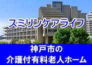 神戸市の介護付有料老人ホーム 神鋼ケアライフ